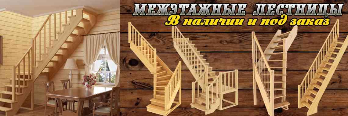 Лестницы Павлово