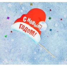 """Фотобутафория на палочке """"С Новым Годом!"""" (колпак), 15,9 х 16,1 см   2464048"""