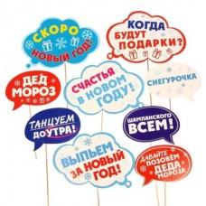 """Набор фотобутафории """"С Новым годом!"""", 9 шт., 20х30 см 1610540"""