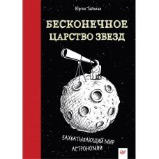 "Книга ""Бесконечное царство звезд. Захватывающий мир астрономии"", Тайхман Ю., Питер"