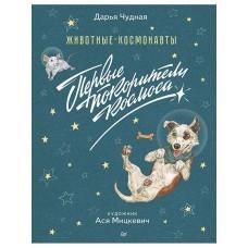 """Книга """"Животные-космонавты. Первые покорители космоса"""", Чудная Д., Питер"""