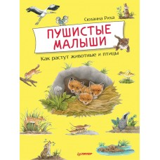 """Книга """"Пушистые малыши. Как растут животные и птицы"""", Риха С., Питер"""