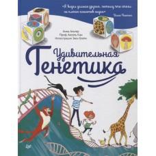 """Книга """"Удивительная генетика"""", Альтер А., Питер"""