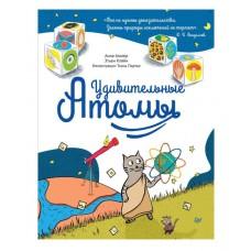 """Книга """"Удивительные атомы"""" Альтер А., Питер"""