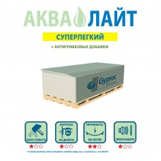 ГКЛВ 9,5*2500*1200 Gyproc (66)