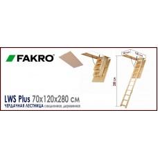Чердачная лестница LWS PLUS 70*120/280CM Fakro
