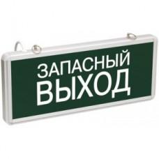 """Св-к """"ЗАПАСНОЙ ВЫХОД"""" 3Вт"""