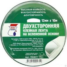 Скотч двухсторонний 15мм*10м полипропилен Klebebander