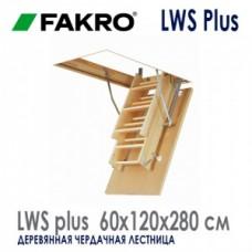 Чердачная лестница LWS PLUS 60*120/280CM Fakro