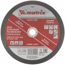 Круг отрезной по мет. 2,5*230*22,2 74355 Матрикс