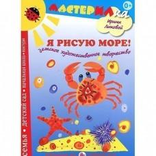 Книга 9785431000959 Я рисую море