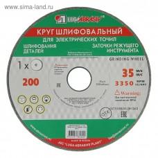 Диск шлифовальный 25А 125*20*32мм ЛУГА